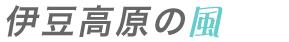伊豆メガソーラーパーク合同会社サイト